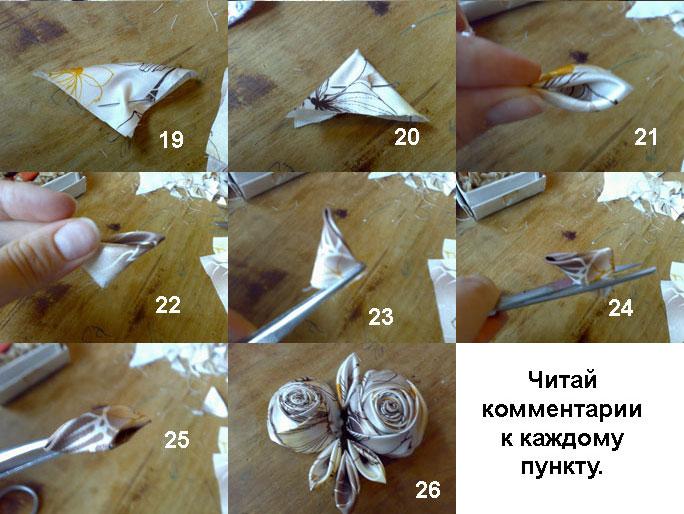 Ленты плавятся 100%-но, ткани далеко не все.  Использована техника Канзаши, простой острый лепесток.